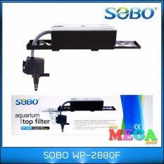 ราคา กรองบนตู้ Sobo Wp 2880F ปั๊มน้ำพร้อมกรอง ออนไลน์ กรุงเทพมหานคร