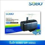 ขาย ปั๊มน้ำ Sobo Wp 4550 กำลังไฟ50W 3600L Hr