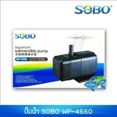 ปั๊มน้ำ Sobo Wp 4550 กำลังไฟ50W 3600L Hr ถูก