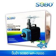 ปั๊มน้ำ Sobo Wp 7200 เป็นต้นฉบับ