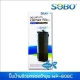 ทบทวน ปั๊มน้ำกรองเข้ามุม Sobo Wp 808C ปั๊มน้ำ กำลังไฟ15W 800L Hr