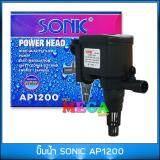 ทบทวน ปั๊มน้ำ Sonic Ap1200 ปั๊มแช่น้ำ เหมาะกับตู้24นิ้ว ลูกหิน กังหัน Sonic
