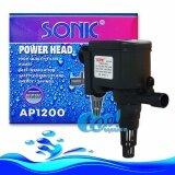 ขาย ปั๊มน้ำ Sonic Ap1200 ปั๊มแช่น้ำ เหมาะกับตู้24นิ้ว ลูกหิน กังหัน Sonic ออนไลน์