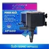 ราคา ปั๊มน้ำ Sonic Ap1600 ปั๊มแช่น้ำ เหมาะกับตู้30 48นิ้ว ใหม่ ถูก