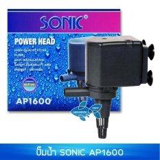 ขาย ปั๊มน้ำ Sonic Ap1600 ปั๊มแช่น้ำ เหมาะกับตู้30 48นิ้ว ผู้ค้าส่ง