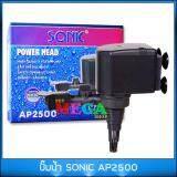 ราคา ปั๊มน้ำ Sonic Ap2500 ปั๊มแช่น้ำ เหมาะกับตู้48 60นิ้ว กรุงเทพมหานคร