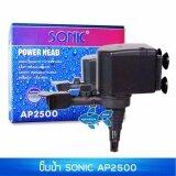 ราคา ปั๊มน้ำ Sonic Ap2500 ปั๊มแช่น้ำ เหมาะกับตู้48 60นิ้ว เป็นต้นฉบับ
