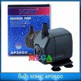 ราคา ปั๊มน้ำ Sonic Ap3500 ปั๊มแช่น้ำ เหมาะกับตู้72นิ้ว น้ำพุ บ่อกรอง น้ำตก ออนไลน์ กรุงเทพมหานคร