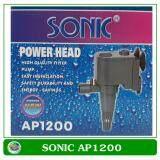 ราคา Sonic ปั้มน้ำ Sonic Ap 1200 Sonic ใหม่