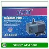ขาย Sonic ปั้มน้ำ Sonic Ap 4500 เป็นต้นฉบับ