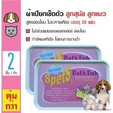 โปรโมชั่น Spets ผ้าเปียกเช็ดตัว ทิชชู่เปียกเช็ดตัว สูตรอ่อนโยน ไม่ระคายเคือง สำหรับลูกสุนัขและแมวทุกสายพันธุ์ 20 แผ่น กล่อง X 2 กล่อง Spets ใหม่ล่าสุด
