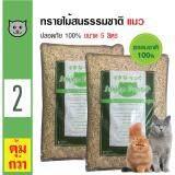 โปรโมชั่น Sukina Petto ทรายแมวเปลือกไม้สนธรรมชาติ 100 ปลอดภัย สำหรับกระบะทราย 2 ชั้น สำหรับแมวทุกสายพันธุ์ ขนาด 5 ลิตร X 2 ถุง ใน กรุงเทพมหานคร