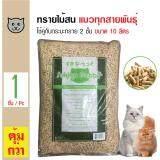 ราคา Sukina Petto ทรายแมวเปลือกไม้สนธรรมชาติ เก็บกลิ่นดี สำหรับกระบะทราย 2 ชั้น สำหรับแมว ขนาด 10 ลิตร Sukina Petto เป็นต้นฉบับ