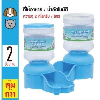Sukina Petto ที่ให้อาหารและน้ำอัตโนมัติ ชามอาหารและน้ำ สำหรับสุนัขและแมว ความจุ 2 กิโลกรัม/ ลิตร (สีฟ้า)