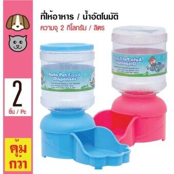 Sukina Petto ที่ให้อาหารและน้ำอัตโนมัติ ชามอาหารและน้ำ สำหรับสุนัขและแมว ความจุ 2 กิโลกรัม/ ลิตร (สีฟ้า/ ชมพู)
