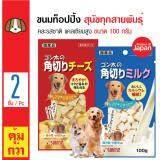 ราคา Sunrise ขนมทานเล่น ท็อปปิ้งก้อน คละรสชาติ แคลเซียมสูง สำหรับสุนัขทุกสายพันธุ์ ขนาด 100 กรัม X 2 แพ็ค ที่สุด