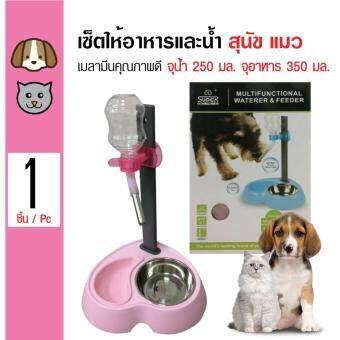 Superdesign ชุดให้น้ำและและอาหาร ปรับระดับได้ วัสดุเมลามีนอย่างดี สำหรับสุนัขและแมว ความจุน้ำ 250 มล.