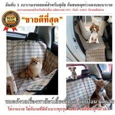 ซื้อ เบาะคลุมรถยนต์สำหรับสุนัข แผ่นรองกันเปื้อนสำหรับสุนัขในรถยนต์ แผ่นรองกันเปื้อนเบาะรถยนต์สำหรับสุนัข ผ้าคลุมสำหรับเบาะหลังรถเก๋ง รถ Suv สก๊อต ครีม ถูก ไทย