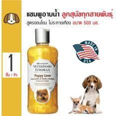 ความคิดเห็น Synergy Labs แชมพูสุนัข สูตรอ่อนโยน ไม่ระคายเคือง สำหรับลูกสุนัขทุกสายพันธุ์ ขนาด 503 มล