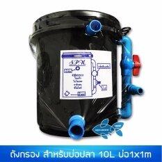 ซื้อ Tank Filter ถังกรอง 10L ถังกรองน้ำสำหรับบ่อปลา เหมากับบ่อขนาด1X1เมตร Filter2U ถูก