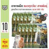Taste Of The Wild อาหารแมว สูตรเนื้อกวางย่างและปลาแซลมอนรมควัน บำรุงขน สำหรับแมวทุกวัย ขนาด 6 8 กิโลกรัม 680 กรัม 10 ถุง ใหม่ล่าสุด