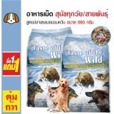 Taste Of The Wild อาหารเม็ดสุนัข สูตรปลาแซลมอนรมควัน บำรุงขนและผิวหนัง สำหรับสุนัขทุกวัย ทุกสายพันธุ์ ขนาด 680 กรัม ซื้อ 1 แถม 1 กรุงเทพมหานคร