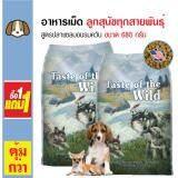 ซื้อ Taste Of The Wild อาหารเม็ดสุนัข สูตรแซลมอนรมควัน สำหรับลูกสุนัขทุกสายพันธุ์ ขนาด 680 กรัม ซื้อ 1 แถม 1