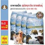 ขาย ซื้อ Taste Of The Wild อาหารเม็ดสุนัข สูตรปลาแซลมอนรมควัน บำรุงขนและผิวหนัง สำหรับสุนัขทุกวัย ทุกสายพันธุ์ ขนาด 680 กรัม ซื้อ 2 แถม 2 กรุงเทพมหานคร