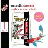 ราคา Tenryu อาหารปลา อาหารปลาคาร์ฟ สูตรพรีเมี่ยม ไม่ทำให้น้ำขุ่น ขนาดเม็ด 2 มม ปริมาณ 1 5 กิโลกรัม Tenryu เป็นต้นฉบับ