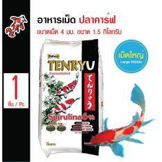 ซื้อ Tenryu อาหารปลา อาหารปลาคาร์ฟ สูตรพรีเมี่ยม ไม่ทำให้น้ำขุ่น ขนาดเม็ด 4 มม ปริมาณ 1 5 กิโลกรัม Tenryu
