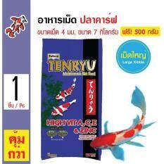ซื้อ Tenryu อาหารปลา อาหารปลาคาร์ฟ สูตรเมนเทอแน้นซ์ ไม่ทำให้น้ำขุ่น ขนาดเม็ด 4 มม ปริมาณ 7 กิโลกรัม แถมฟรี 500 กรัม ออนไลน์