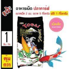 ราคา Tenryu Tosai อาหารปลา อาหารปลาคาร์ฟ สูตรมีสาหร่ายสไปลูน่า ขนาดเม็ด 2 มม ปริมาณ 9 กิโลกรัม แถมฟรี 1 กิโลกรัม ใหม่ ถูก