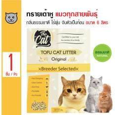 ขาย The Cat ทรายแมวเต้าหู้ ทรายธรรมชาติ กลิ่นธรรมชาติ ไร้ฝุ่น จับตัวเป็นก้อน สำหรับแมวทุกสายพันธุ์ ขนาด 6 ลิตร None เป็นต้นฉบับ