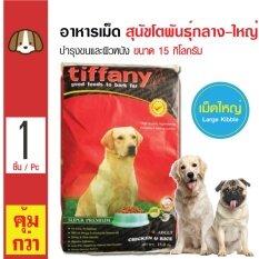 ราคา Tiffany อาหารสุนัข สูตรเนื้อไก่และข้าว บำรุงขนและผิวหนัง สำหรับสุนัขโตพันธุ์กลาง ใหญ่ 1 ปีขึ้นไป ขนาด 15 กิโลกรัม ที่สุด