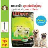 ขาย Tiffany อาหารสุนัข สูตรเนื้อไก่และข้าว บำรุงขนและผิวหนัง สำหรับลูกสุนัขพันธุ์ใหญ่ต่ำกว่า 1 ปี ขนาด 15 กิโลกรัม ราคาถูกที่สุด