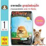ขาย Tiffany อาหารสุนัข สูตรเนื้อไก่และข้าว บำรุงขนและผิวหนัง สำหรับลูกสุนัขพันธุ์เล็กต่ำกว่า 1 ปี ขนาด 15 กิโลกรัม ราคาถูกที่สุด