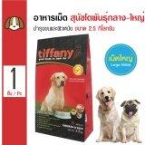 ซื้อ Tiffany อาหารสุนัข สูตรเนื้อไก่และข้าว บำรุงขนและผิวหนัง สำหรับสุนัขโตพันธุ์กลาง ใหญ่ 1 ปีขึ้นไป ขนาด 2 5 กิโลกรัม Tiffany ออนไลน์