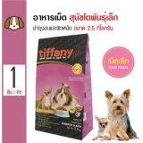 ซื้อ Tiffany อาหารสุนัข สูตรเนื้อไก่และข้าว บำรุงขนและผิวหนัง สำหรับสุนัขโตพันธุ์เล็ก 1 ปีขึ้นไป ขนาด 2 5 กิโลกรัม ใหม่ล่าสุด