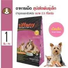 ซื้อ Tiffany อาหารสุนัข สูตรเนื้อไก่และข้าว บำรุงขนและผิวหนัง สำหรับสุนัขโตพันธุ์เล็ก 1 ปีขึ้นไป ขนาด 2 5 กิโลกรัม Tiffany