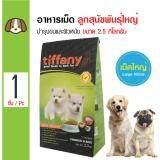 โปรโมชั่น Tiffany อาหารสุนัข สูตรเนื้อไก่และข้าว บำรุงขนและผิวหนัง สำหรับลูกสุนัขพันธุ์ใหญ่ต่ำกว่า 1 ปี ขนาด 2 5 กิโลกรัม ใน กรุงเทพมหานคร