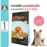 Tiffany อาหารสุนัข สูตรเนื้อไก่และข้าว บำรุงขนและผิวหนัง สำหรับลูกสุนัขพันธุ์เล็กต่ำกว่า 1 ปี ขนาด 2 5 กิโลกรัม Tiffany ถูก ใน กรุงเทพมหานคร