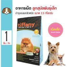 ราคา Tiffany อาหารสุนัข สูตรเนื้อไก่และข้าว บำรุงขนและผิวหนัง สำหรับลูกสุนัขพันธุ์เล็กต่ำกว่า 1 ปี ขนาด 2 5 กิโลกรัม ใหม่ ถูก