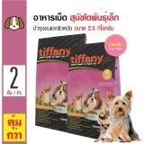 ราคา Tiffany อาหารสุนัข สูตรเนื้อไก่และข้าว บำรุงขนและผิวหนัง สำหรับสุนัขโตพันธุ์เล็ก 1 ปีขึ้นไป ขนาด 2 5 กิโลกรัม X 2 ถุง Tiffany ใหม่