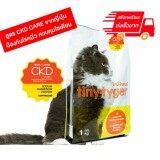 ซื้อ Tiny Tyger ไทนี่ ไทเกอร์ Ckd Care อาหารแมวเม็ดสูตรญี่ปุ่น 1 Kg Tiny Tyger ถูก
