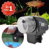 ซื้อ Tml เครื่องให้อาหารปลาอัตโนมัติ แบบตั้งเวลาได้ Automatic Fish Feeder แถมฟรี 1 ชิ้น ใหม่ล่าสุด