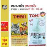 ขาย Tomi ขนมแมวเลีย สูตรไก่ ตับ และไบโอติน ขนาด 15 กรัม 8 ชิ้น กล่อง Tomi ขนมแมวเลีย ขนมแมว รสนมผสมทอรีน ทานง่าย สำหรับแมว 4 เดือนขึ้นไป ขนาด 10 กรัม 10 ซอง กล่อง ซื้อ 1 แถม 1 กรุงเทพมหานคร