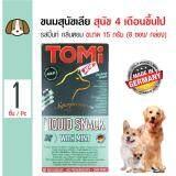 โปรโมชั่น Tomi ขนมสุนัขเลีย ขนมสุนัข รสมินส์ กลิ่นหอม สำหรับสุนัข 4 เดือนขึ้นไป ขนาด 15 กรัม 8 ซอง กล่อง กรุงเทพมหานคร