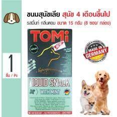 ราคา Tomi ขนมสุนัขเลีย ขนมสุนัข รสมินส์ กลิ่นหอม สำหรับสุนัข 4 เดือนขึ้นไป ขนาด 15 กรัม 8 ซอง กล่อง ถูก
