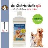ซื้อ Topscent น้ำยาเช็ดตัว สูตรกำจัดกลิ่นตัวสุนัข สูตรสุนัขกลิ่นตัวแรง สุนัขที่มีกลิ่นตัวเนื่องจากโรคผิวหนัง ขนาด 1000 มล ออนไลน์