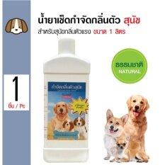 ซื้อ Topscent น้ำยาเช็ดตัว สูตรกำจัดกลิ่นตัวสุนัข สูตรสุนัขกลิ่นตัวแรง สุนัขที่มีกลิ่นตัวเนื่องจากโรคผิวหนัง ขนาด 1000 มล ออนไลน์ ถูก